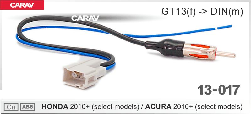CARAV 13-017